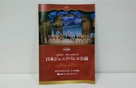 第43回日本ジュニアバレエ公演