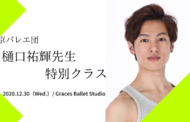 樋口祐輝先生(東京バレエ団)特別クラス開講のお知らせ